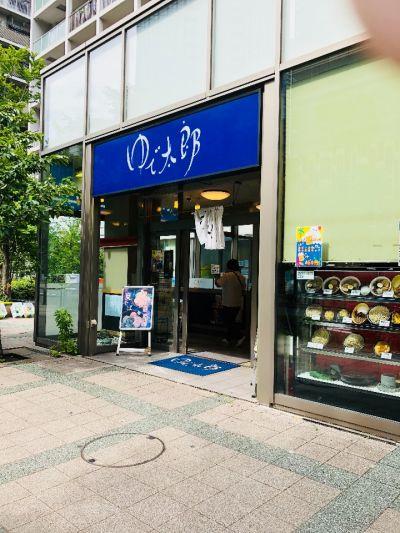 ゆで太郎 豊洲店