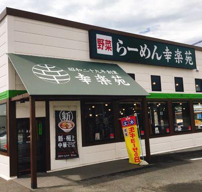 幸楽苑 上田原店