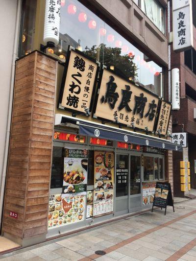 鳥良商店 神田小川町店