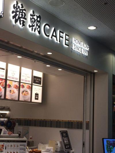 糖朝カフェ 横浜ランドマークプラザ店の口コミ