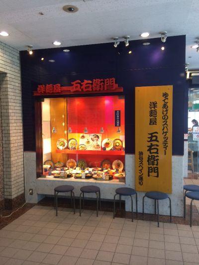 洋麺屋 五右衛門 ランドマークプラザ店