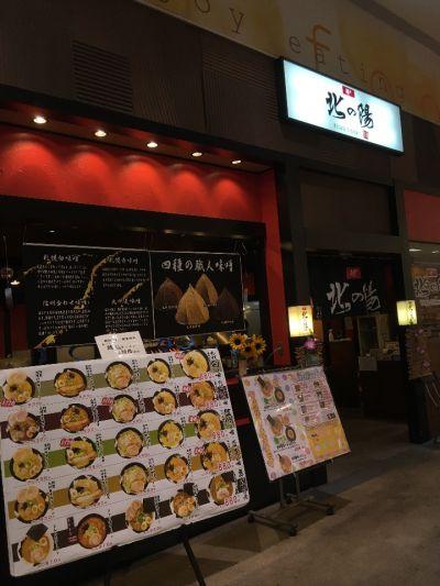 北の陽 イオン札幌桑園店