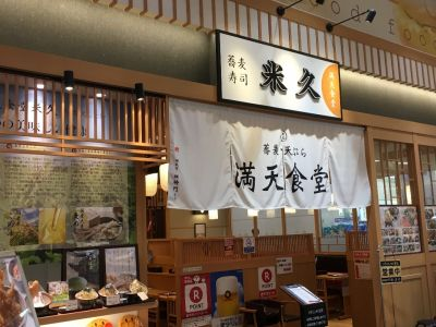 米久満天食堂 イオン札幌桑園店