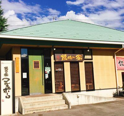 焼肉の家 マルコポーロ 丸子店