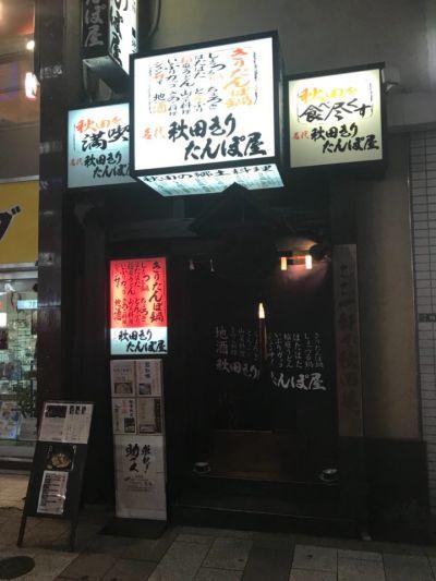 秋田きりたんぽ屋 浜松町店