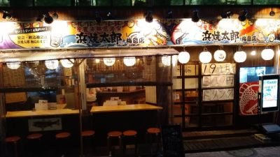 浜焼太郎 梅島店