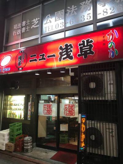 ニュー浅草 浜松町店