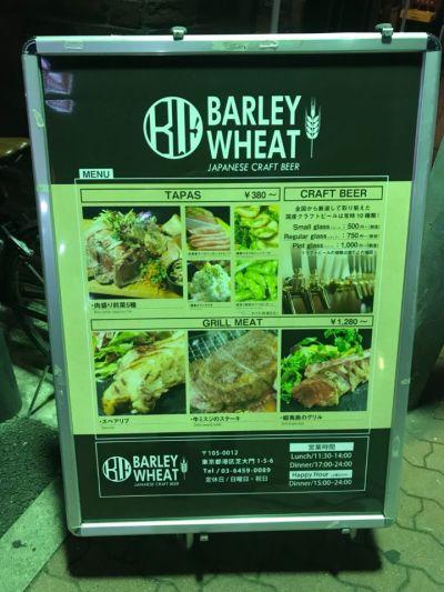 BARLEY WHEAT 浜松町