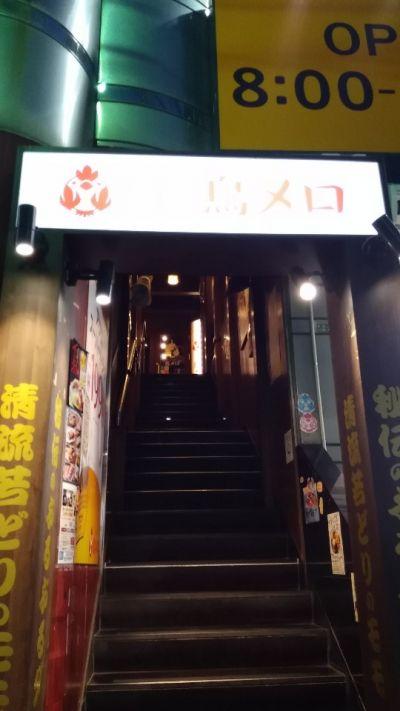 三代目鳥メロ 梅島駅前店