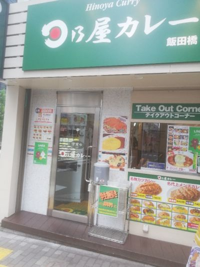 日乃屋カレー 飯田橋店