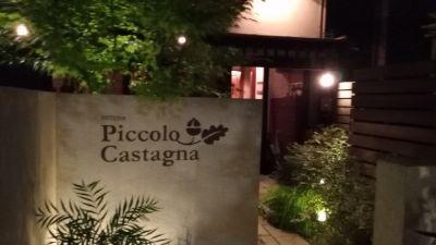 piccolo castagna ピッコロ カスターニャ