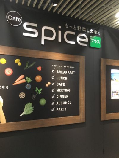 CURRY&CAFE スパイスプラス 横浜ビジネスパーク店