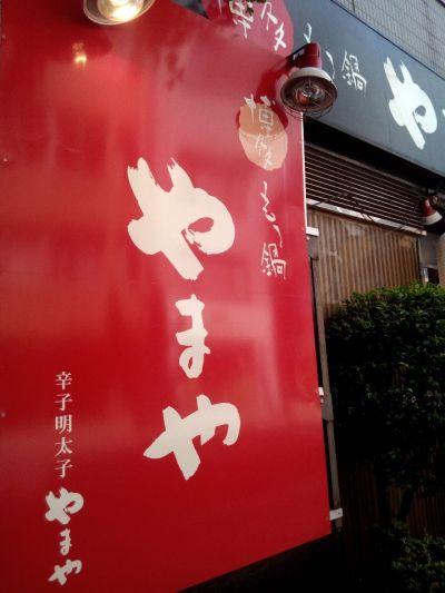 博多もつ鍋 やまや 浜松町店