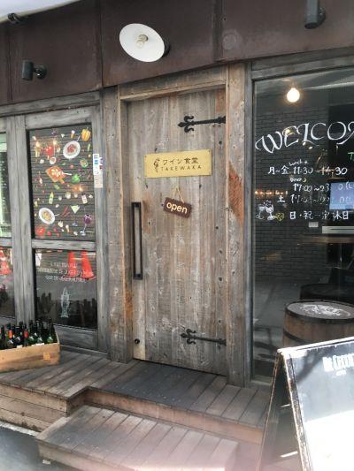 赤坂ワイン食堂TAKEWAKA