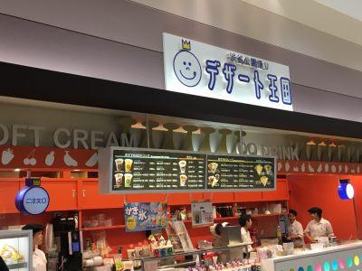 デザート王国 イオンモール札幌発寒店