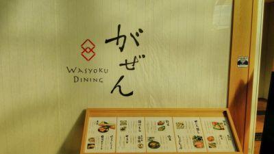 WASHOKU DINING がぜん 有明店