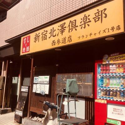 北澤倶楽部 西参道店