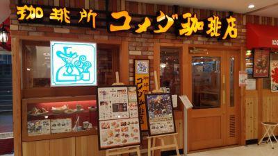 コメダ珈琲店 アトレ亀戸店
