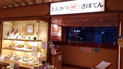 新宿さぼてん 亀戸アトレ店