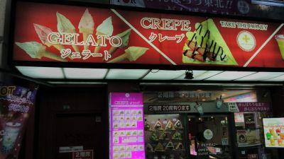 テイクザハニー 立川店