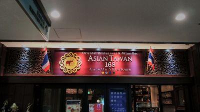 ASIAN TAWAN(アジアンタワン) 168 カレッタ汐留店
