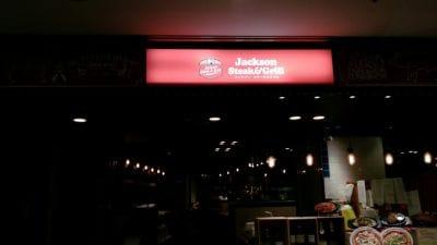 ジャクソンステーキ&グリル カレッタ汐留店