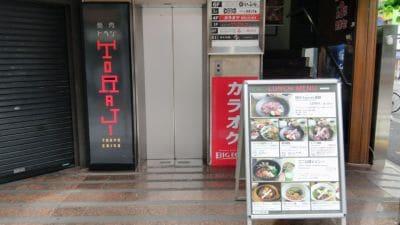 焼肉トラジ 神田店