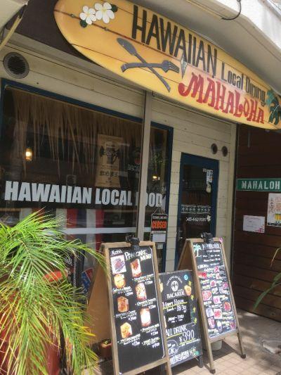 HAWAIIAN DINING BAR MAHALOHA (ハワイアン ダイニングバー マハロハ)