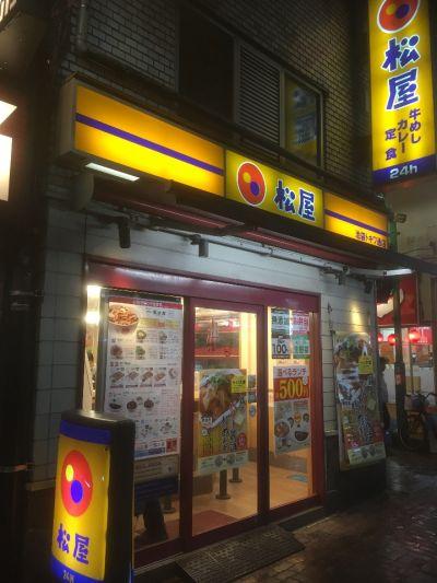 松屋 池袋トキワ通店