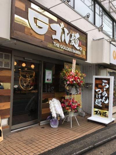 ゴル麺。 菊名店