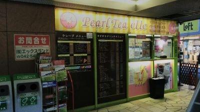 パールティ・エル 立川店