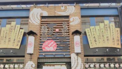ニッポンまぐろ漁業団 浜松町店