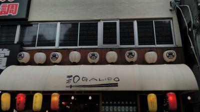 和ガリコ 神田店