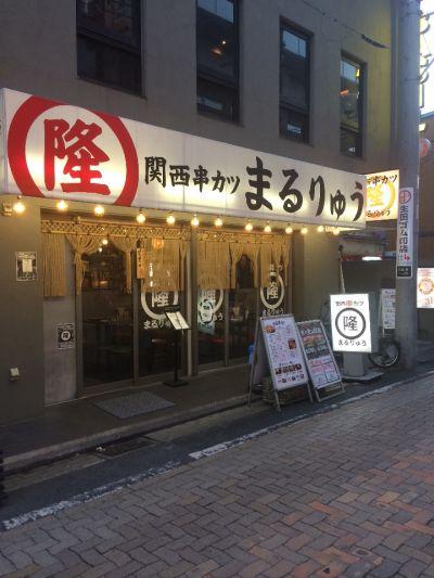関西串カツ まるりゅう 桜木町店
