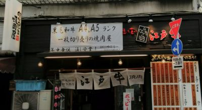 焼肉江戸牛 神田店の口コミ