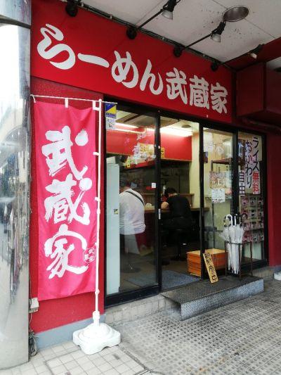 横浜家系らーめん 武蔵屋 松戸店