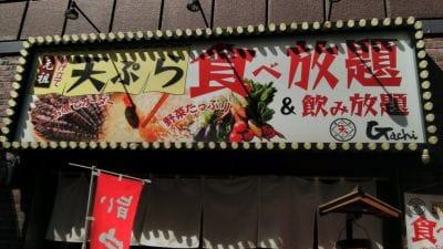 天ぷら食べ放題 Gachi 浜松町芝大門店