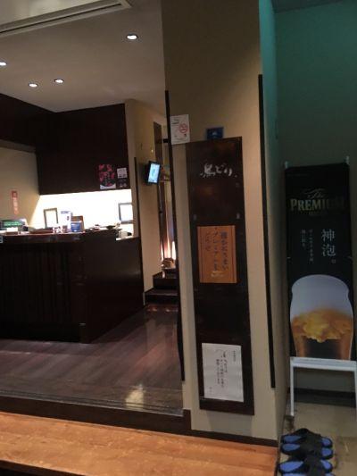 鳥どり 横浜西口店