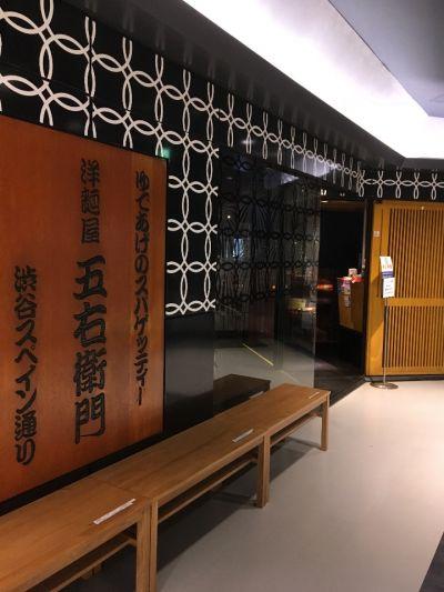 洋麺屋五右衛門 ビブレ21店