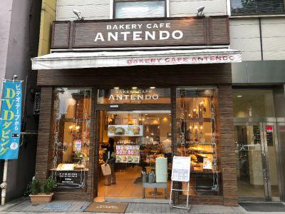 アンテンドゥ 四谷3丁目店