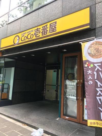CoCo壱番屋 千代田区麹町店