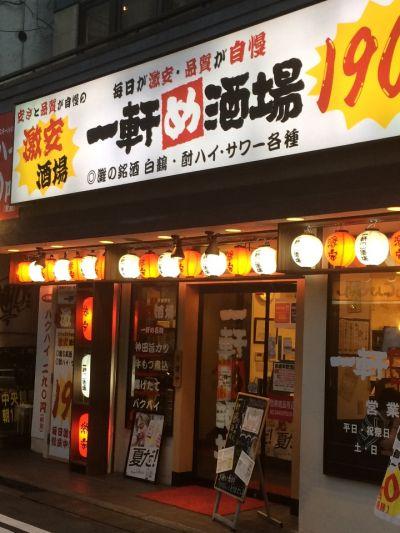 一軒め酒場 桜木町店