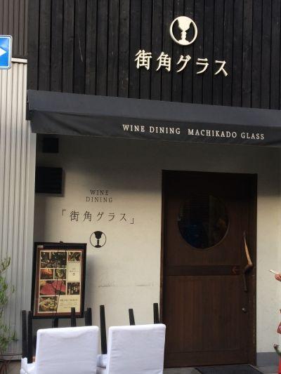 オーガニック&ワインダイニング 街角グラス