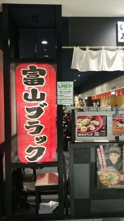 富山ブラック麺家いろは 秋葉原店