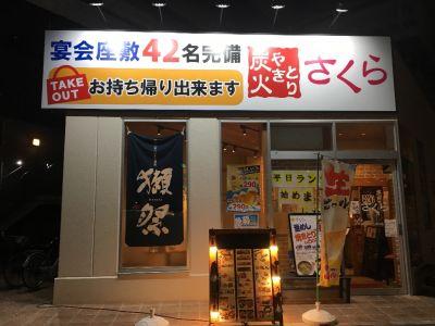 炭火やきとり さくら 京成曳舟店