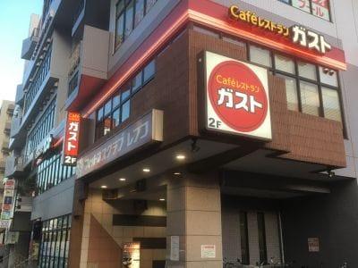 ガスト 新八柱駅前店