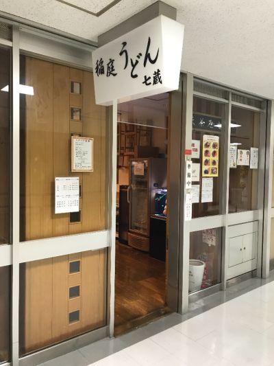 天茶屋 七蔵