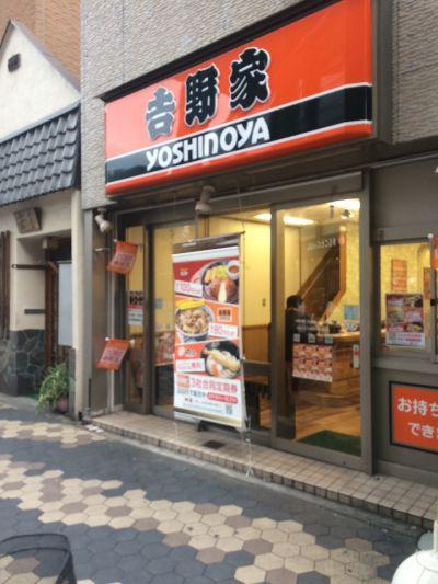 吉野家 浅草中央店
