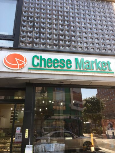 チーズマーケット 中央店