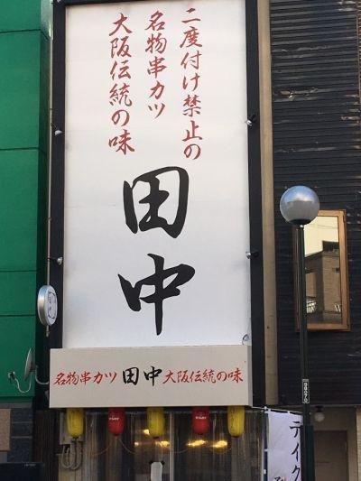 串カツ田中 すすきの店